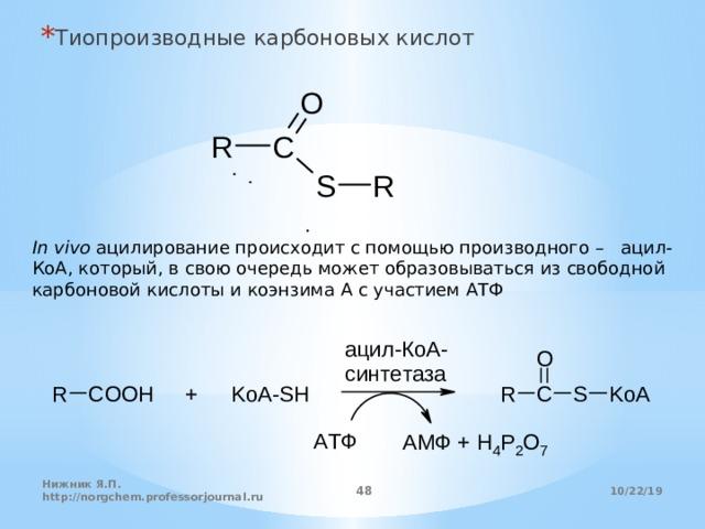 Тиопроизводные карбоновых кислот