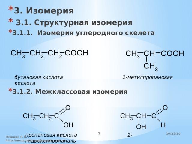 3. Изомерия  3.1. Структурная изомерия 3.1.1. Изомерия углеродного скелета      3.1.2. Межклассовая изомерия