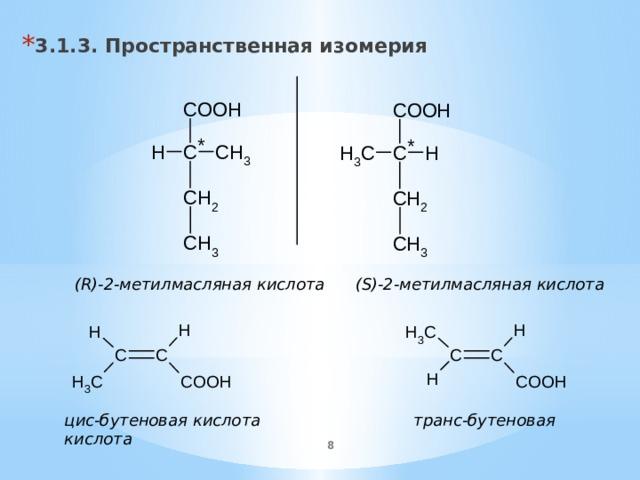 3.1.3. Пространственная изомерия (R)-2-метилмасляная кислота (S)-2-метилмасляная кислота цис-бутеновая кислота транс-бутеновая кислота