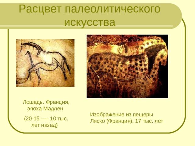 Расцвет палеолитического искусства Лошадь. Франция, эпоха Мадлен (20-15 ---- 10 тыс. лет назад) Изображение из пещеры Ляско (Франция), 17 тыс. лет