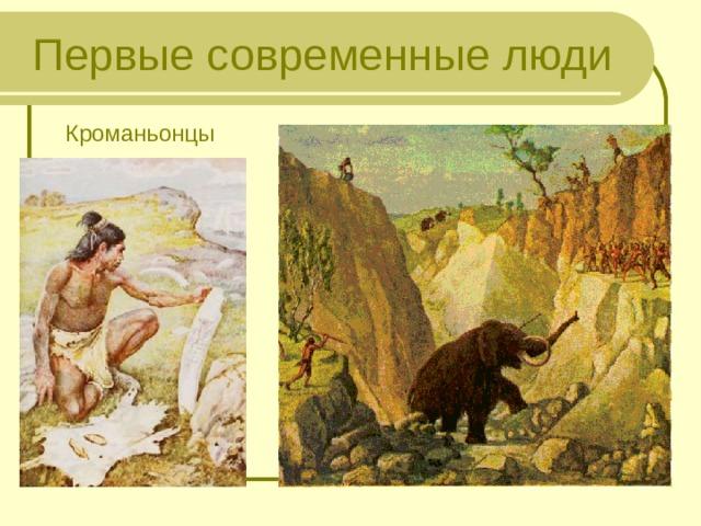 Первые современные люди Кроманьонцы