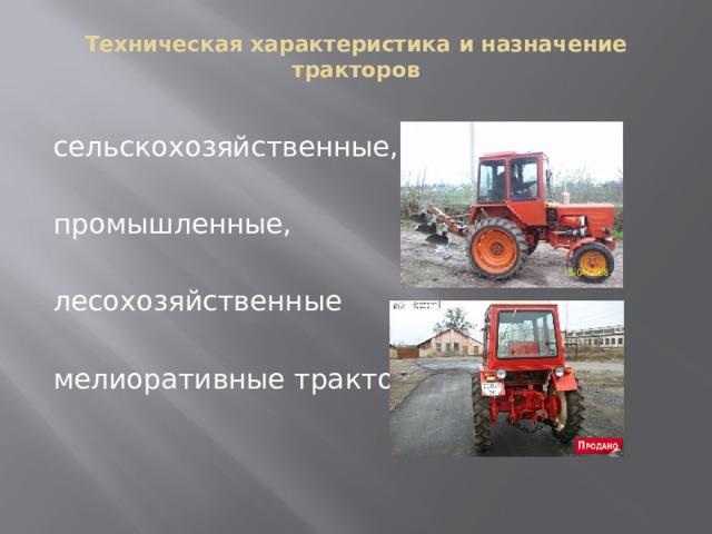 Техническая характеристика и назначение тракторов   сельскохозяйственные, промышленные, лесохозяйственные мелиоративные тракторы