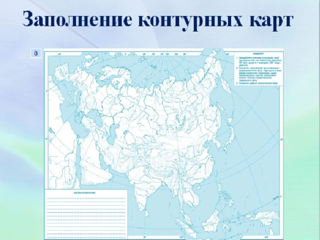 1  Евразия – величайший материк. Его площадь- 54млн. км. 2 Евразия делится на 2 части света : Европу (1)  и Азию (2) 2