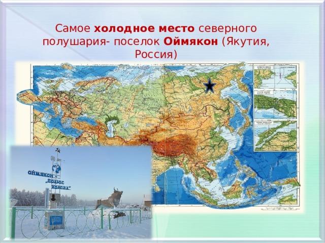 Самое холодное место северного полушария- поселок Оймякон (Якутия, Россия)
