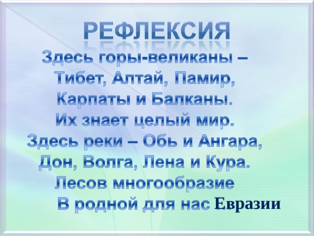 Евразии
