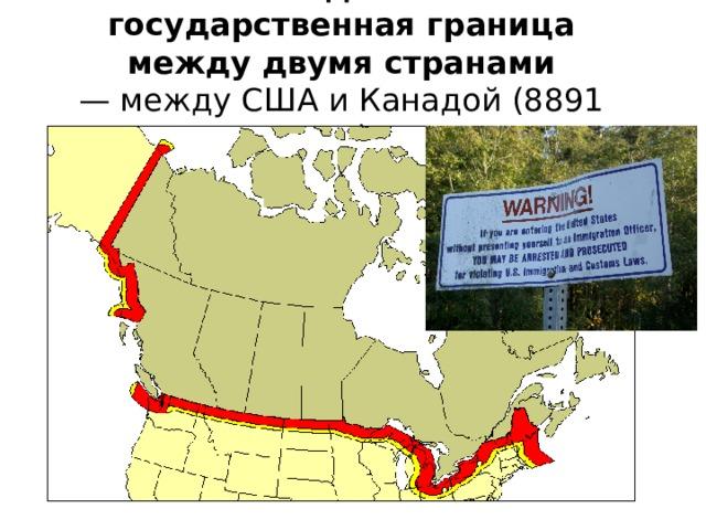 Самая длинная государственная граница  между двумя странами  — между США и Канадой (8891 км)