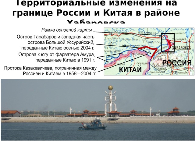 Территориальные изменения на границе России и Китая в районе Хабаровска