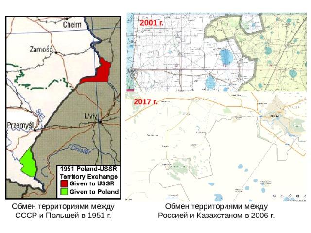 2001 г. 2017 г. Обмен территориями между СССР и Польшей в 1951 г. Обмен территориями между Россией и Казахстаном в 2006 г.