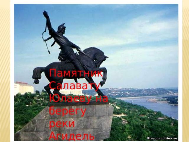 Памятник Салавату Юлаеву на берегу реки Агидель