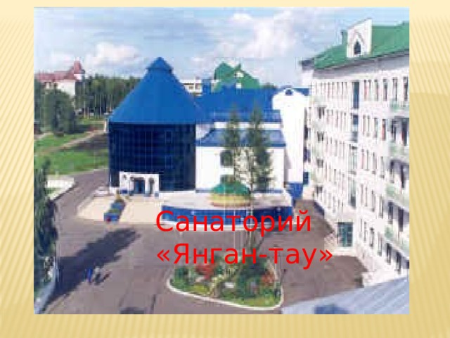 Санаторий «Янган-тау»