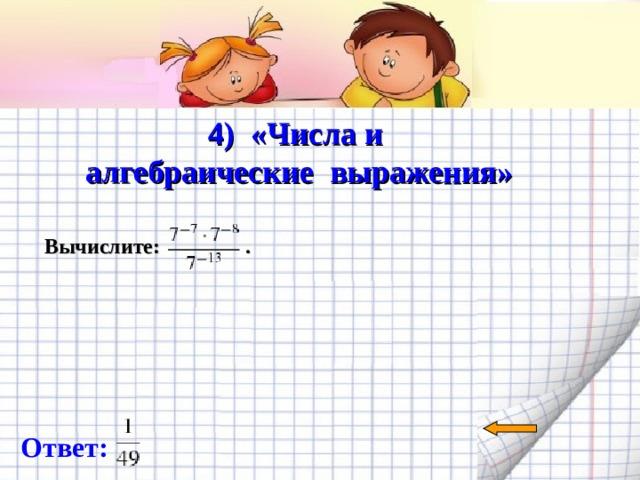 4) «Числа и алгебраические выражения»   Вычислите: .  Ответ: