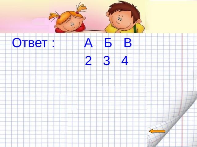Ответ : А Б В  2 3 4