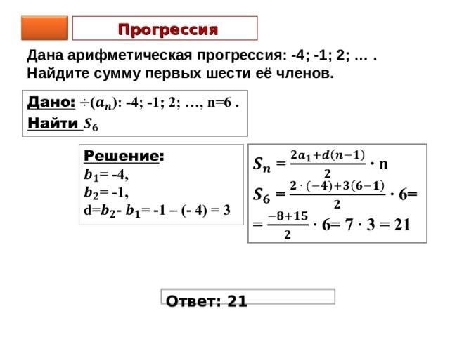 Прогрессия Дана арифметическая прогрессия: -4; -1; 2; … . Найдите сумму первых шести её членов. Ответ: 21
