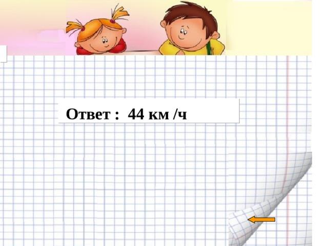 Ответ : 44 км /ч