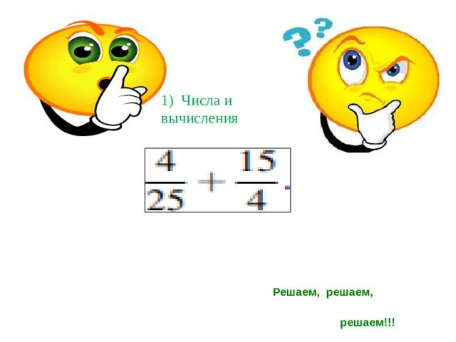 1) Числа и вычисления  Решаем, решаем,  решаем!!!