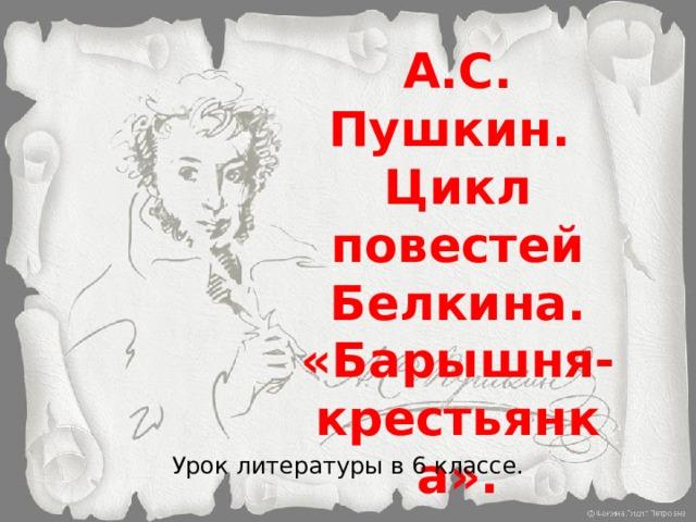 А.С. Пушкин. Цикл повестей Белкина. «Барышня- крестьянка». Урок литературы в 6 классе.