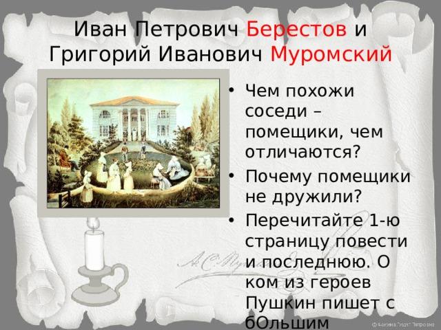 Иван Петрович Берестов и Григорий Иванович Муромский