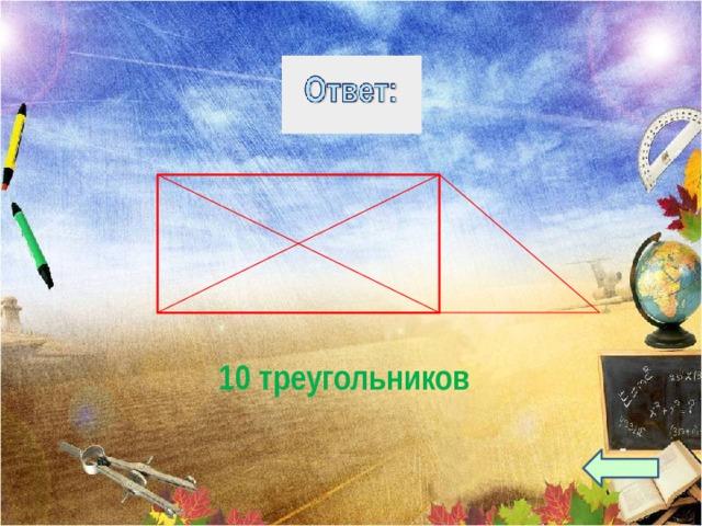10 треугольников