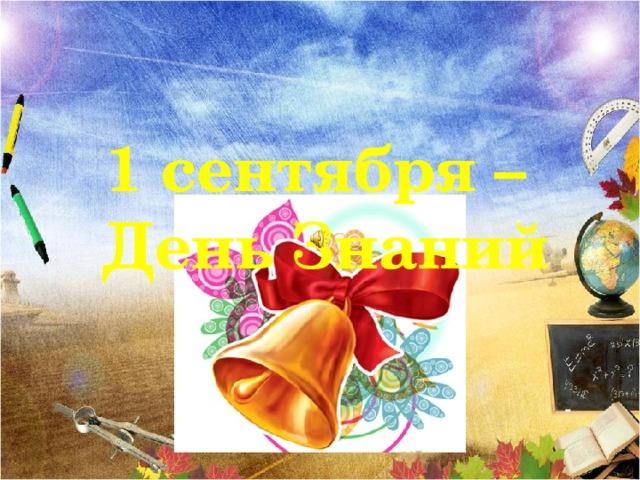 1 сентября – День Знаний Коль указ прочитан здесь,  И народ собрался весь,  Пора учебный год нам начинать,  И первый звонок подавать. (а звонок прозвенит для всех учеников на линейке) В добрый путь, ребята!  В вечный поиск  Истины, добра и красоты,  Чтобы явью стали в вашей жизни,  Самые заветные мечты!  Шагай по ступенькам знаний смело!  Помни, ученье – это серьезное дело!