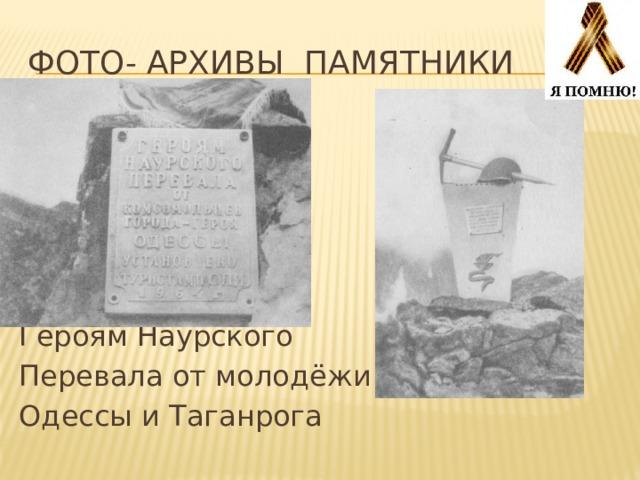 Фото- архивы Памятники Героям Наурского Перевала от молодёжи Одессы и Таганрога