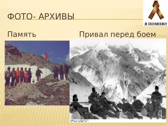 Фото- архивы Память Привал перед боем