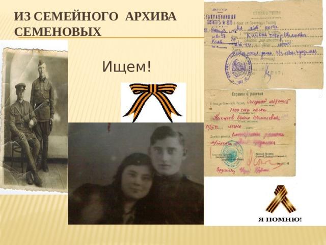Из семейного Архива  Семеновых  Ищем!