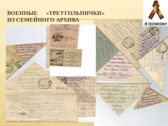 Военные «треугольнички»  из семейного архива