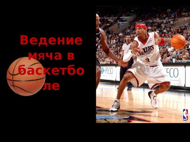 Ведение м я ча в баскетболе