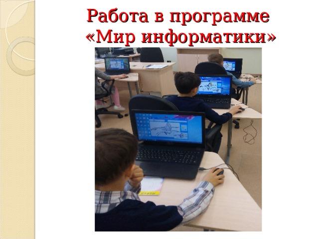 Работа в программе  «Мир информатики»