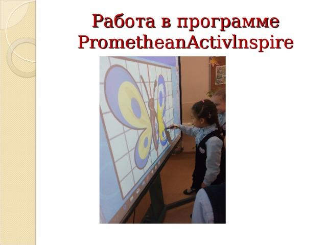 Работа в программе PrometheanActivlnspire
