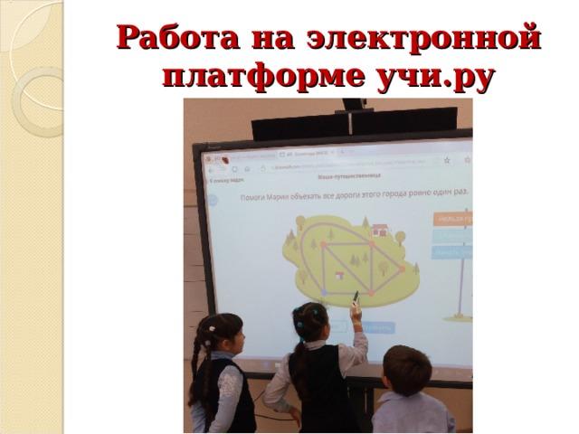 Работа на электронной платформе учи.ру