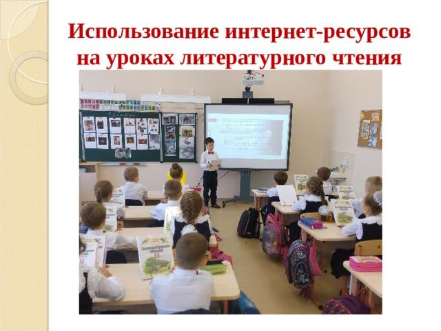 Использование интернет-ресурсов на уроках литературного чтения Использование интернет-ресурсов на уроке литературного чтения