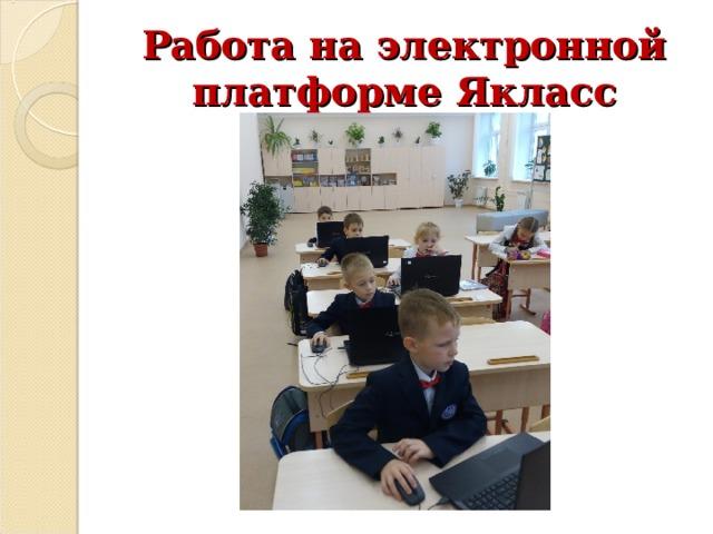 Работа на электронной платформе Якласс