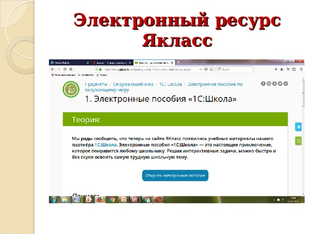 Электронный ресурс Якласс