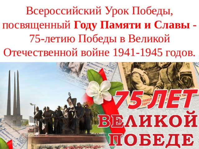 Всероссийский Урок Победы, посвященный Году Памяти и Славы - 75-летию Победы в Великой Отечественной войне 1941-1945 годов.