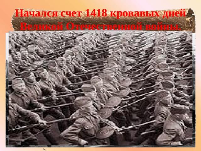 Начался счет 1418 кровавых дней Великой Отечественной войны.