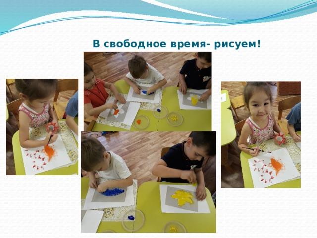 В свободное время- рисуем!