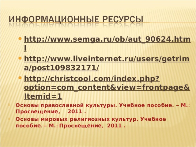 http://www.semga.ru/ob/aut_90624.html  http://www.liveinternet.ru/users/getrima/post109832171/  http://christcool.com/index.php?option=com_content&view=frontpage&Itemid=1  http://www.semga.ru/ob/aut_90624.html  http://www.liveinternet.ru/users/getrima/post109832171/  http://christcool.com/index.php?option=com_content&view=frontpage&Itemid=1