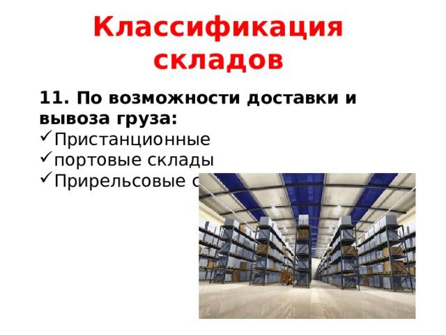 Классификация складов 11. По возможности доставки и вывоза груза: