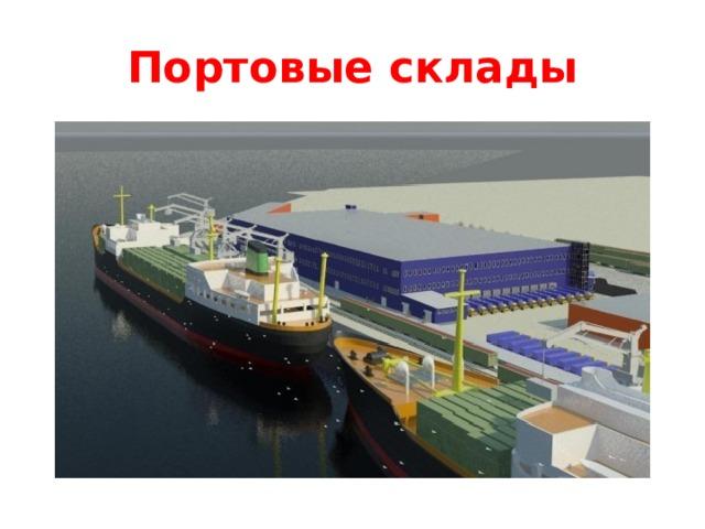 Портовые склады