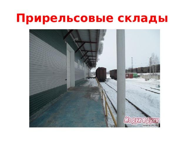 Прирельсовые склады
