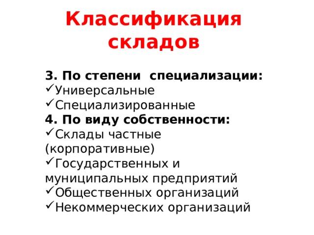 Классификация складов 3. По степени специализации: Универсальные Специализированные 4. По виду собственности: