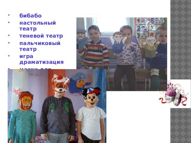 Виды театра в детском саду