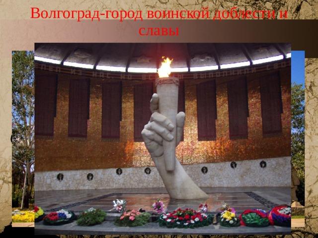 Волгоград-город воинской доблести и славы