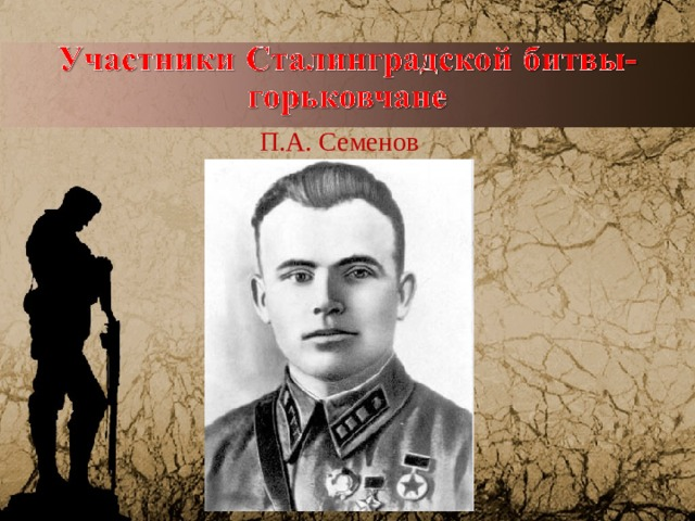 П.А. Семенов