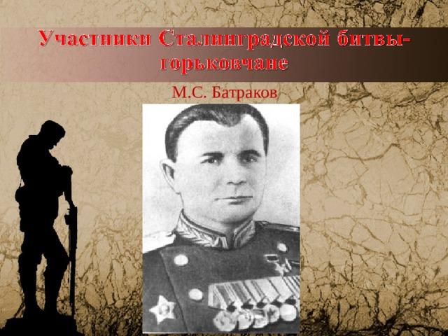 М.С. Батраков