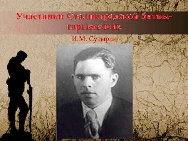 И.М. Сутырин
