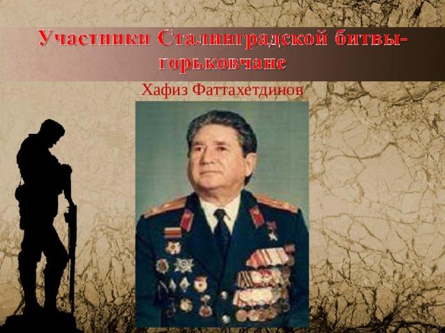Хафиз Фаттахетдинов