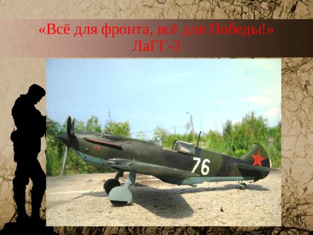 «Всё для фронта, всё для Победы!»  ЛаГГ-3