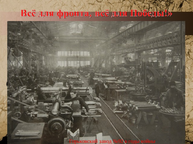 Горьковский завод №92 в годы войны